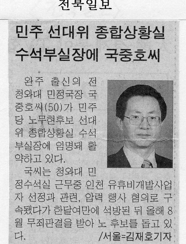 2002년12월11일(전북일보).jpg