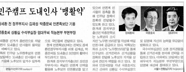 2002년12월11일(전북도민일보).jpg