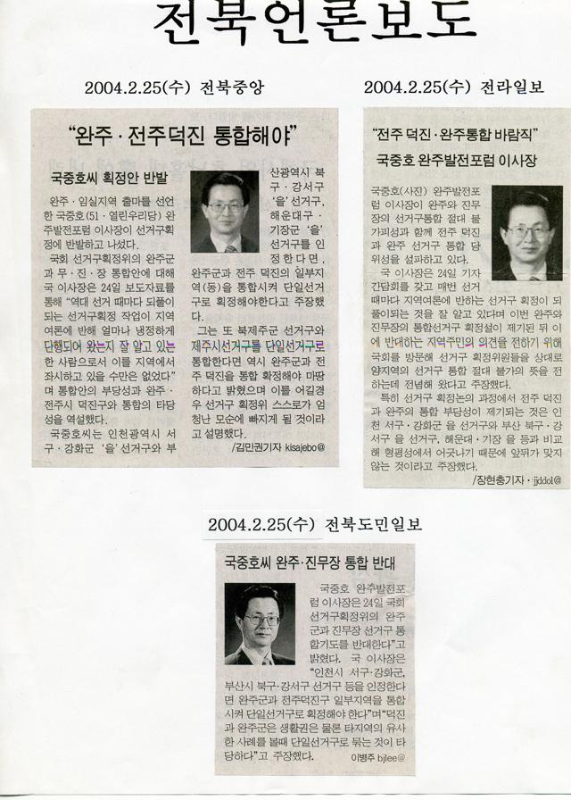 2003년3월25일(전북언론).jpg
