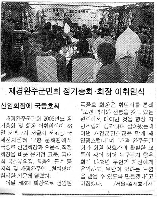 2003년3월29일(전북일보) (2).jpg