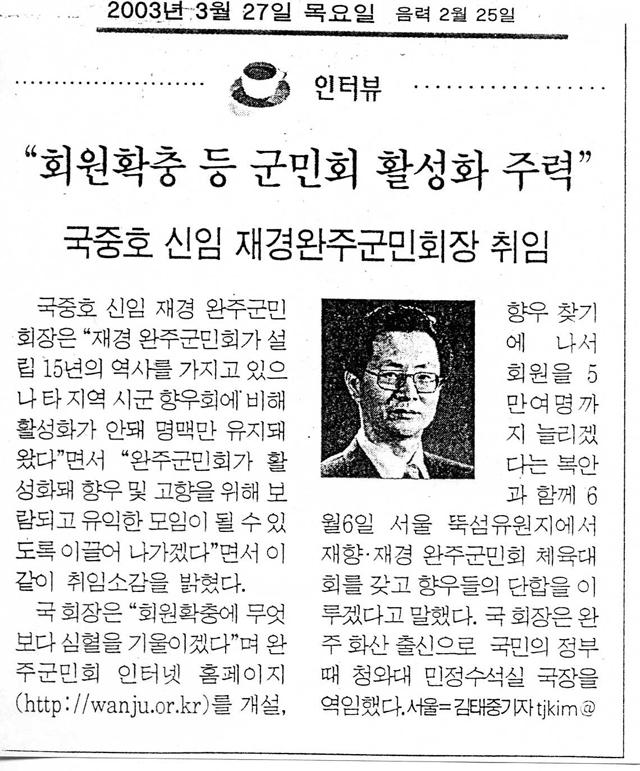 2003년3월27일(전북도민일보).jpg