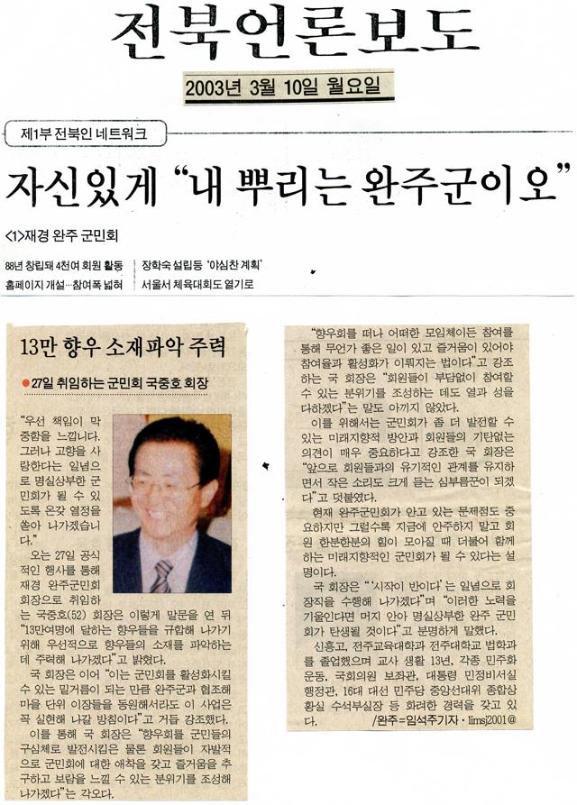 2003년3월10일(전라일보).jpg
