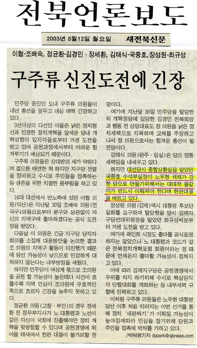 2003년5월12일(새전북신문).jpg
