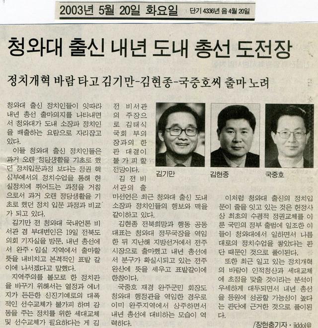 2003년5월20일(전라일보).jpg