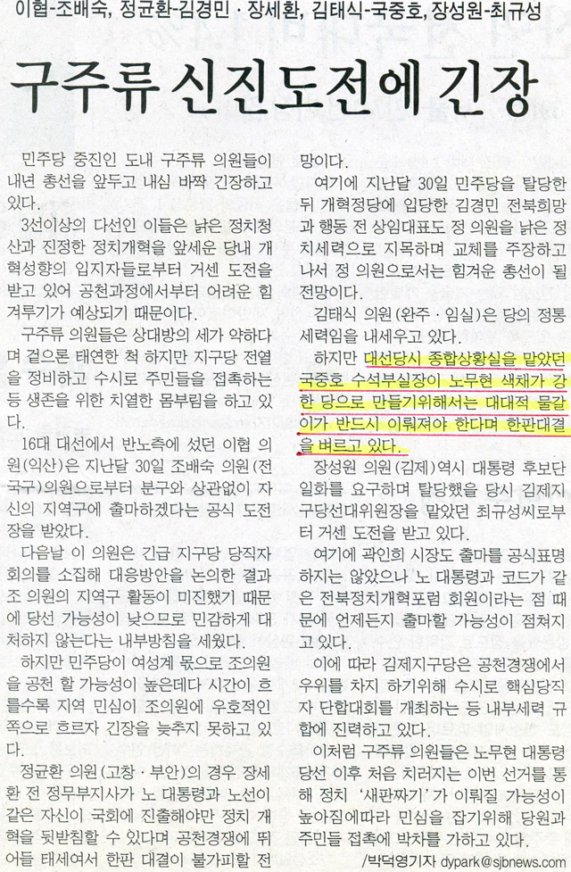2003년5월12일(새전북신문) (2).jpg
