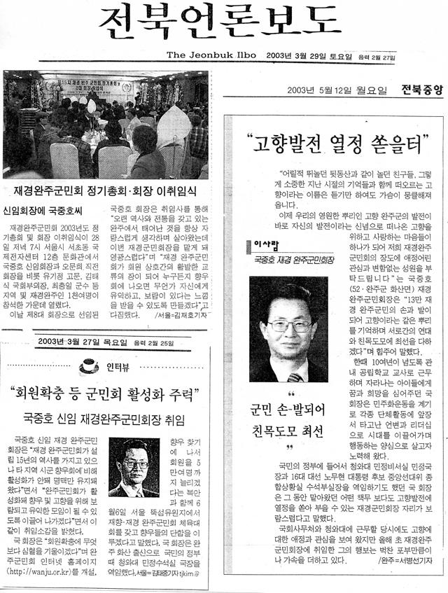 2003년5월12일(전북중앙) (2).jpg