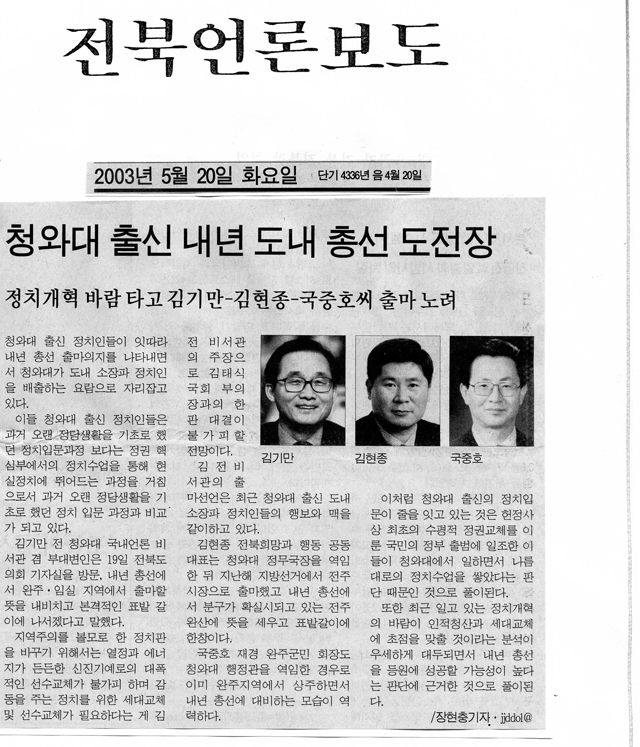 2003년5월20일(전라일보) (2).jpg