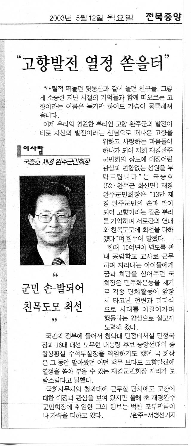 2003년5월12일(전북중앙).jpg