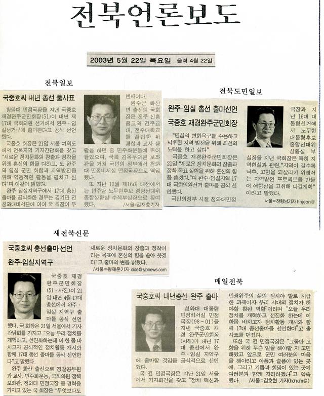 2003년5월22일(전북언론보도).jpg