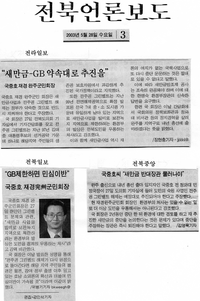 2003년5월28일(전북언론보도).jpg