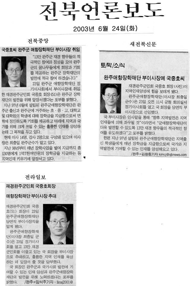 2003년6월24일(전북언론보도).jpg