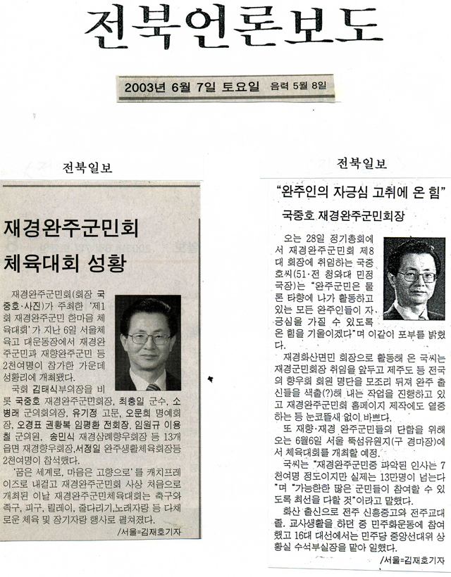 2003년6월7일(전북일보).jpg