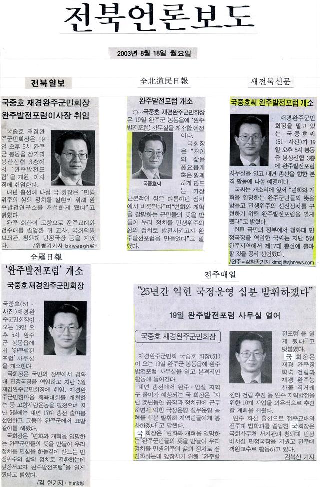 2003년8월18일(전북언론보도).jpg