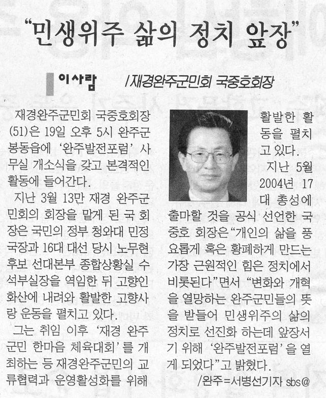 2003년8월19일(전북중앙).jpg