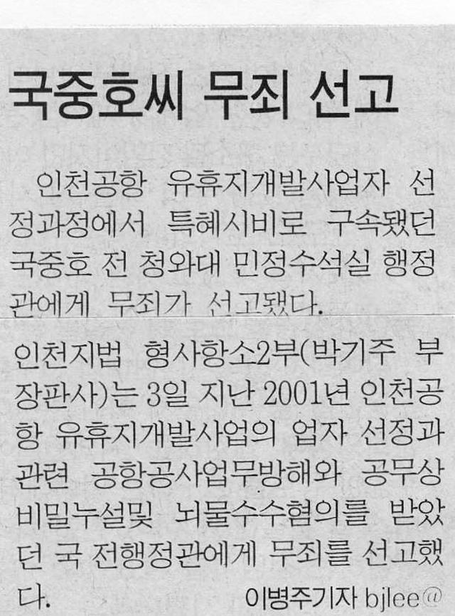 2003년9월4일(전북도민일보) (2).jpg