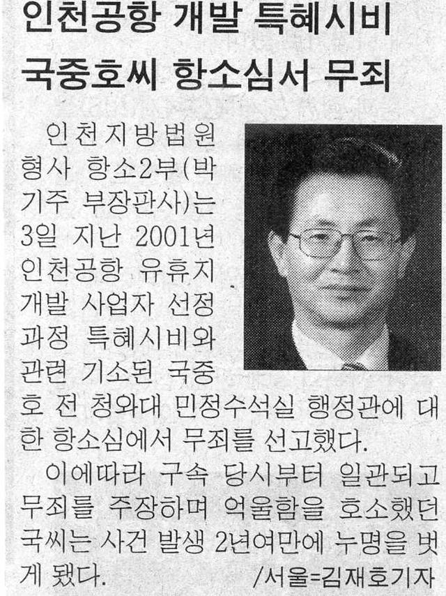 2003년9월4일(전북일보).jpg