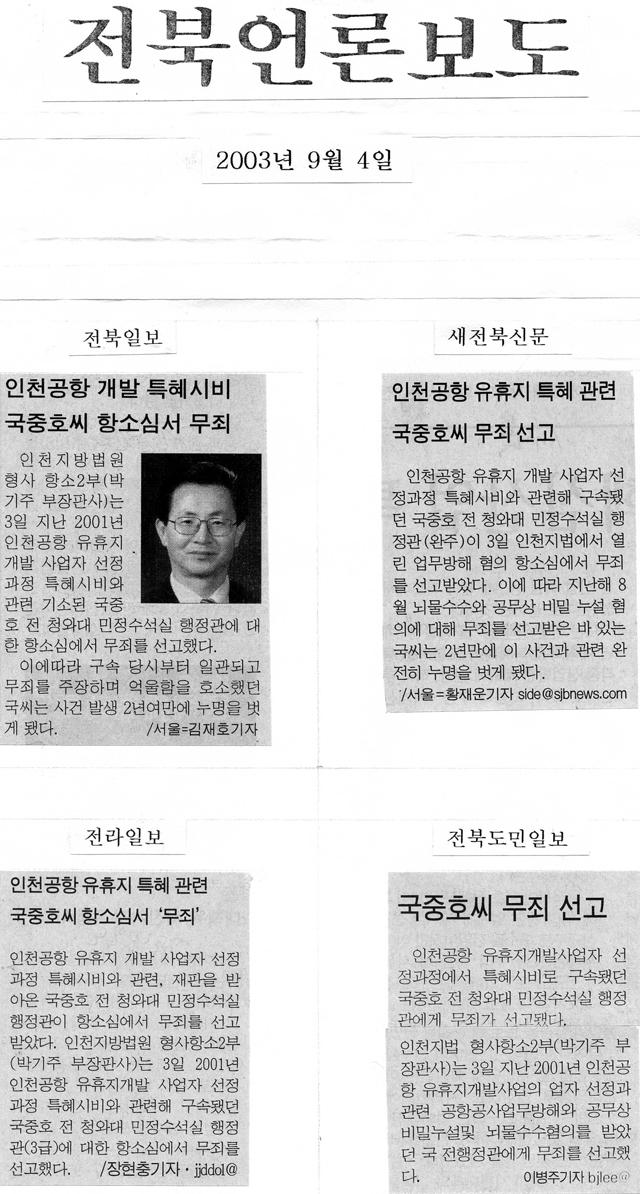 2003년9월4일(전북언론보도).jpg