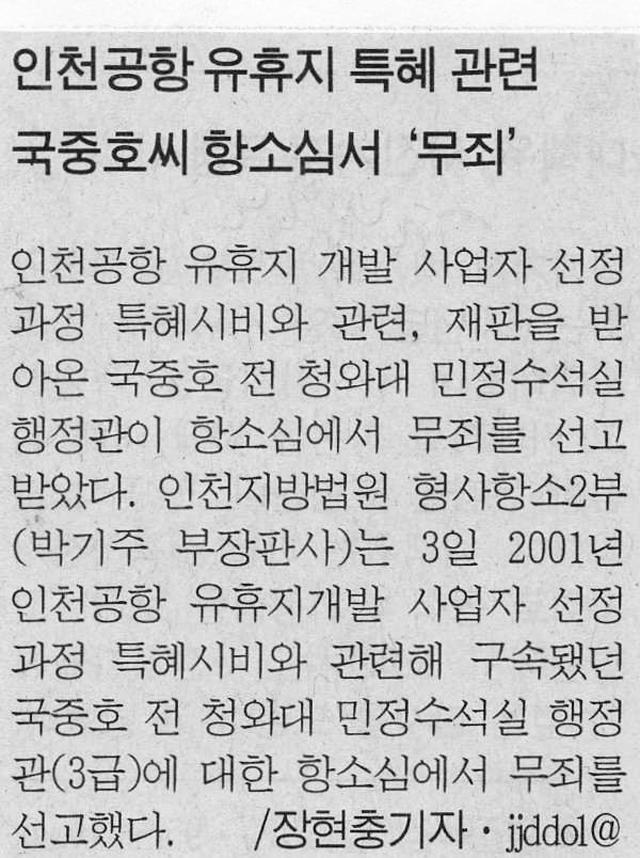 2003년9월4일(전라일보) (2).jpg
