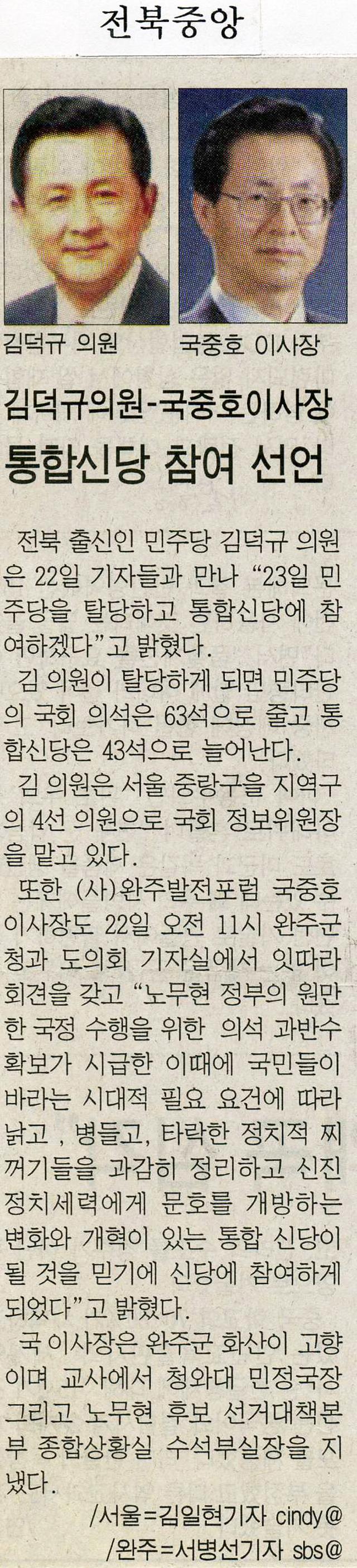 2003년9월23일(전북중앙).jpg