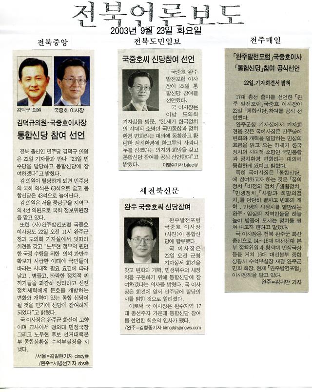 2003년9월23일(전북언론보도).jpg