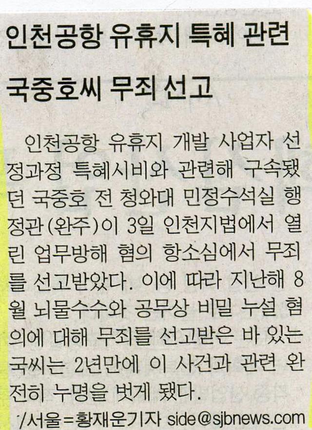 2003년9월4일(새전북신문).jpg
