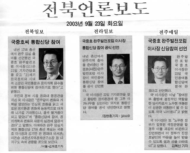2003년9월23일(전북언론보도) (2).jpg