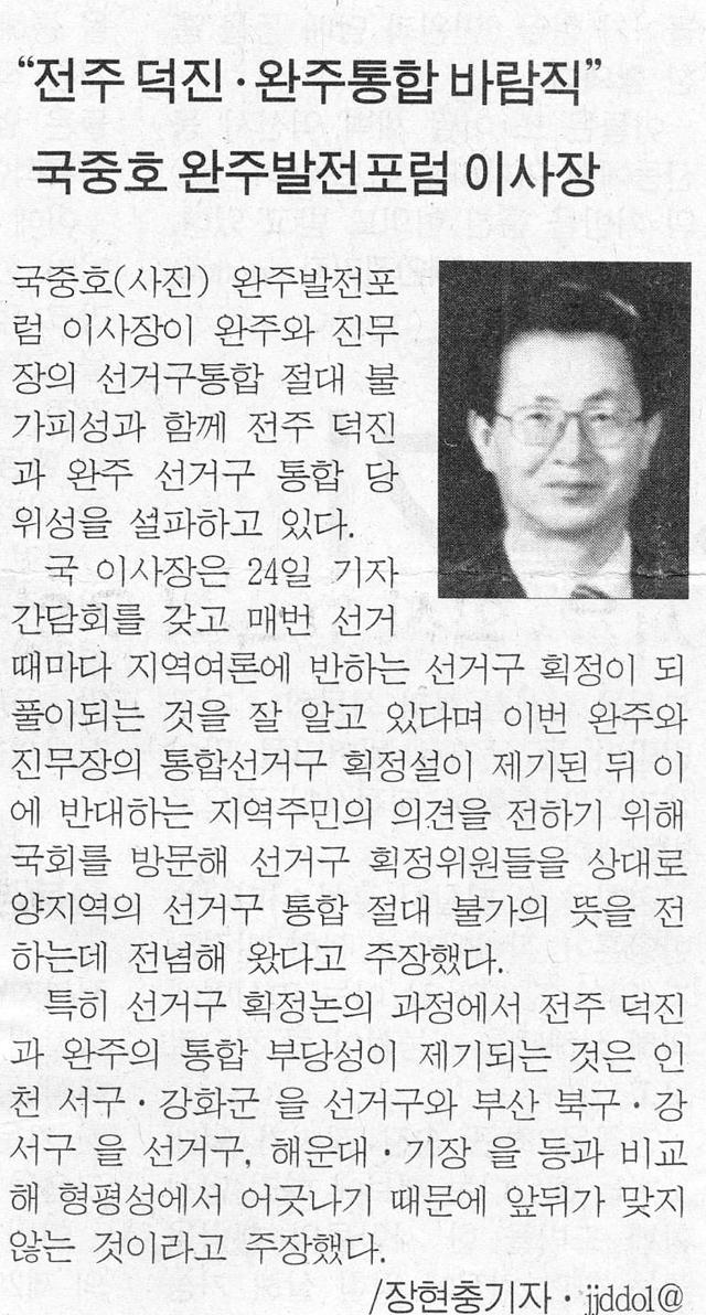 2004년2월25일(전라일보).jpg