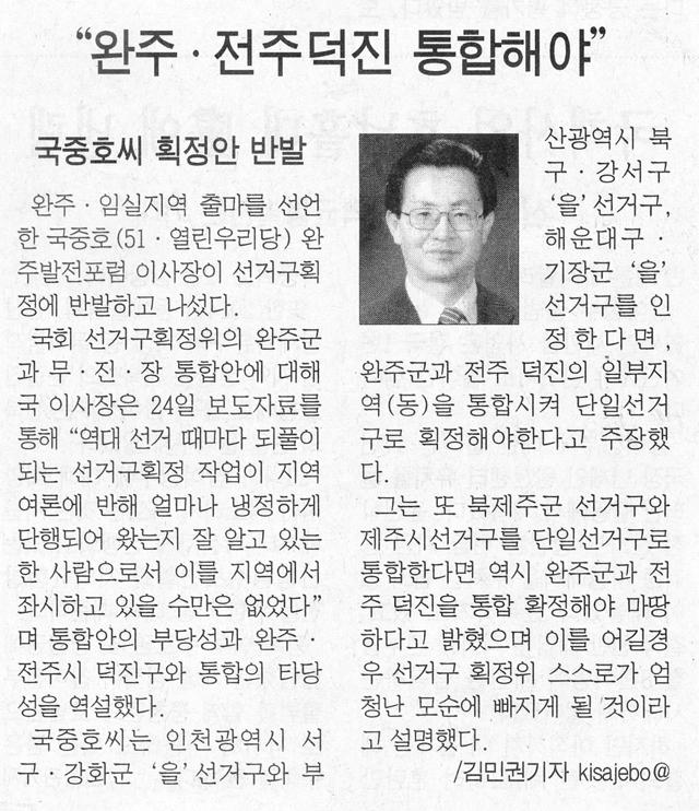 2004년2월25일(전북중앙).jpg