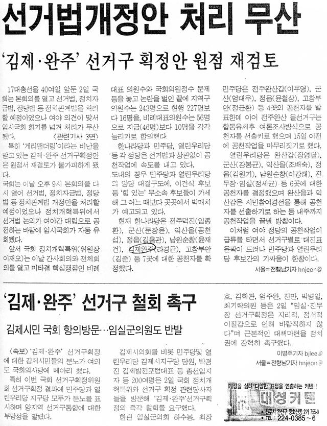 2004년3월3일(전북도민일보).jpg