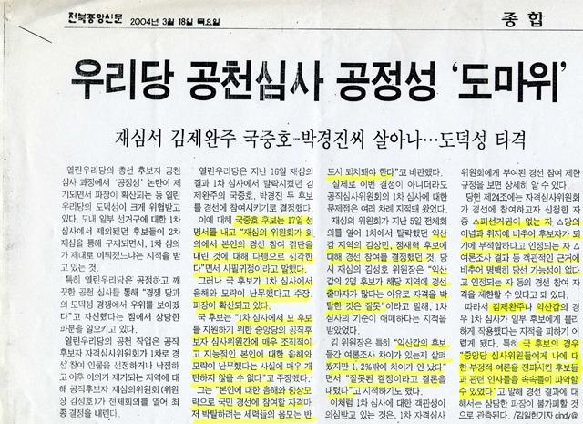 2004년3월18일(전북중앙신문).jpg