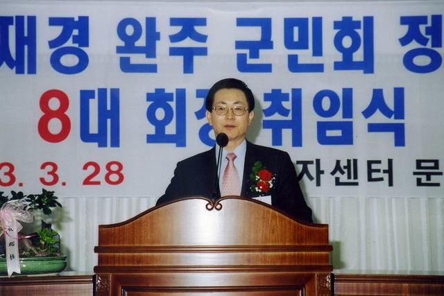 재경완주군민회장취임_사진.jpg