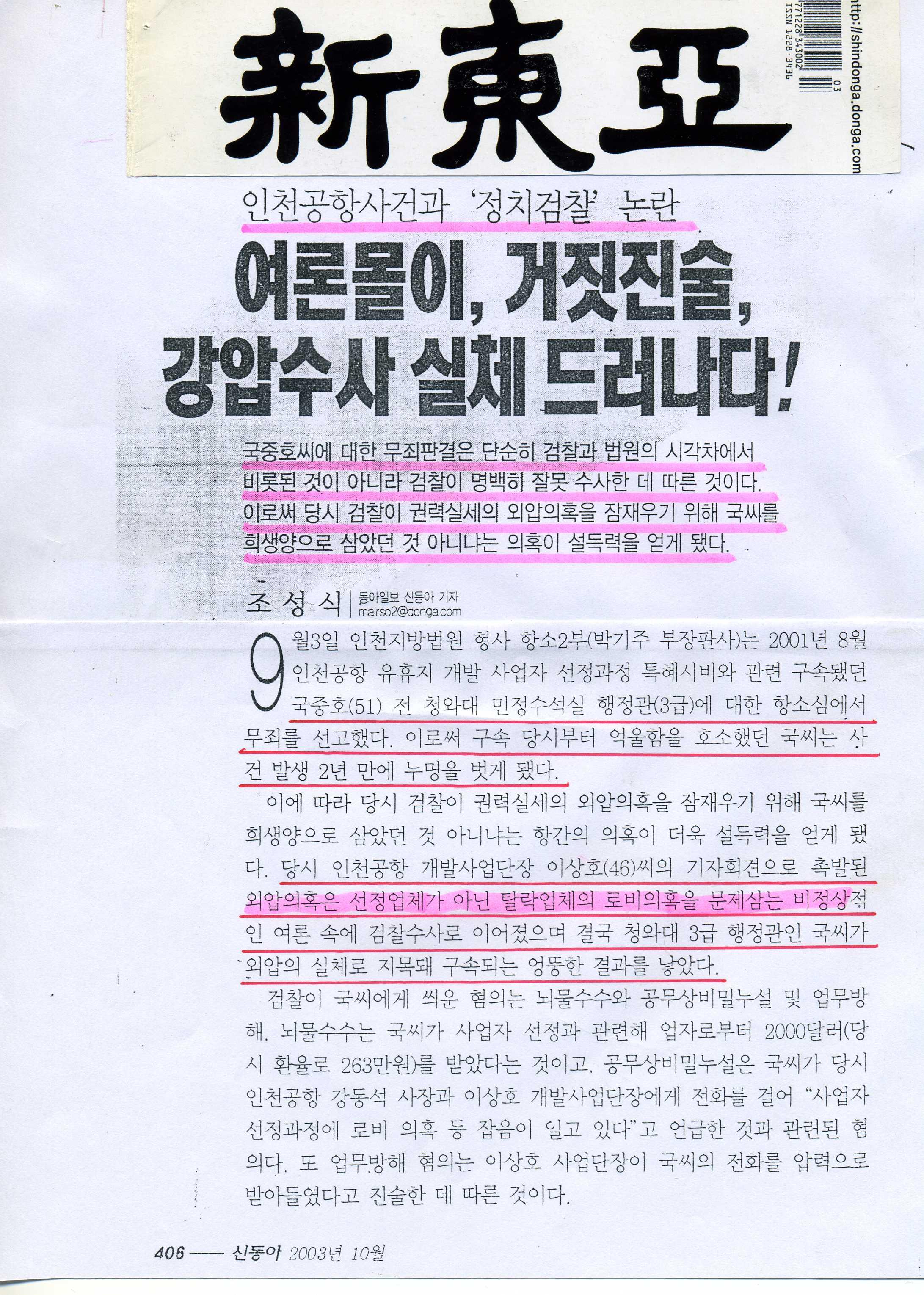 신동아(2003년10월호)_2.jpg