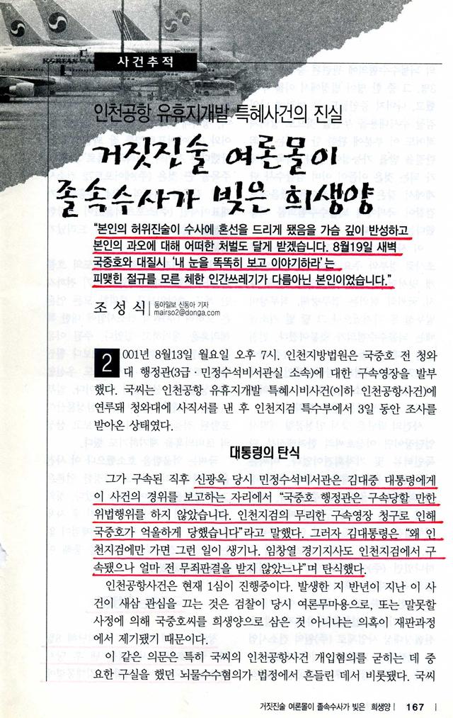 신동아(2002년3월호)_3.jpg
