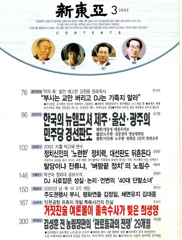 신동아(2002년3월호)_2.jpg