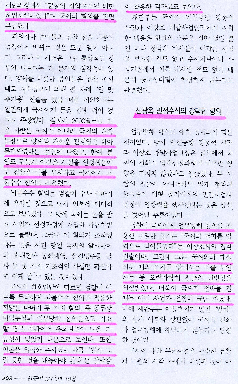 신동아(2003년10월호)_4.jpg